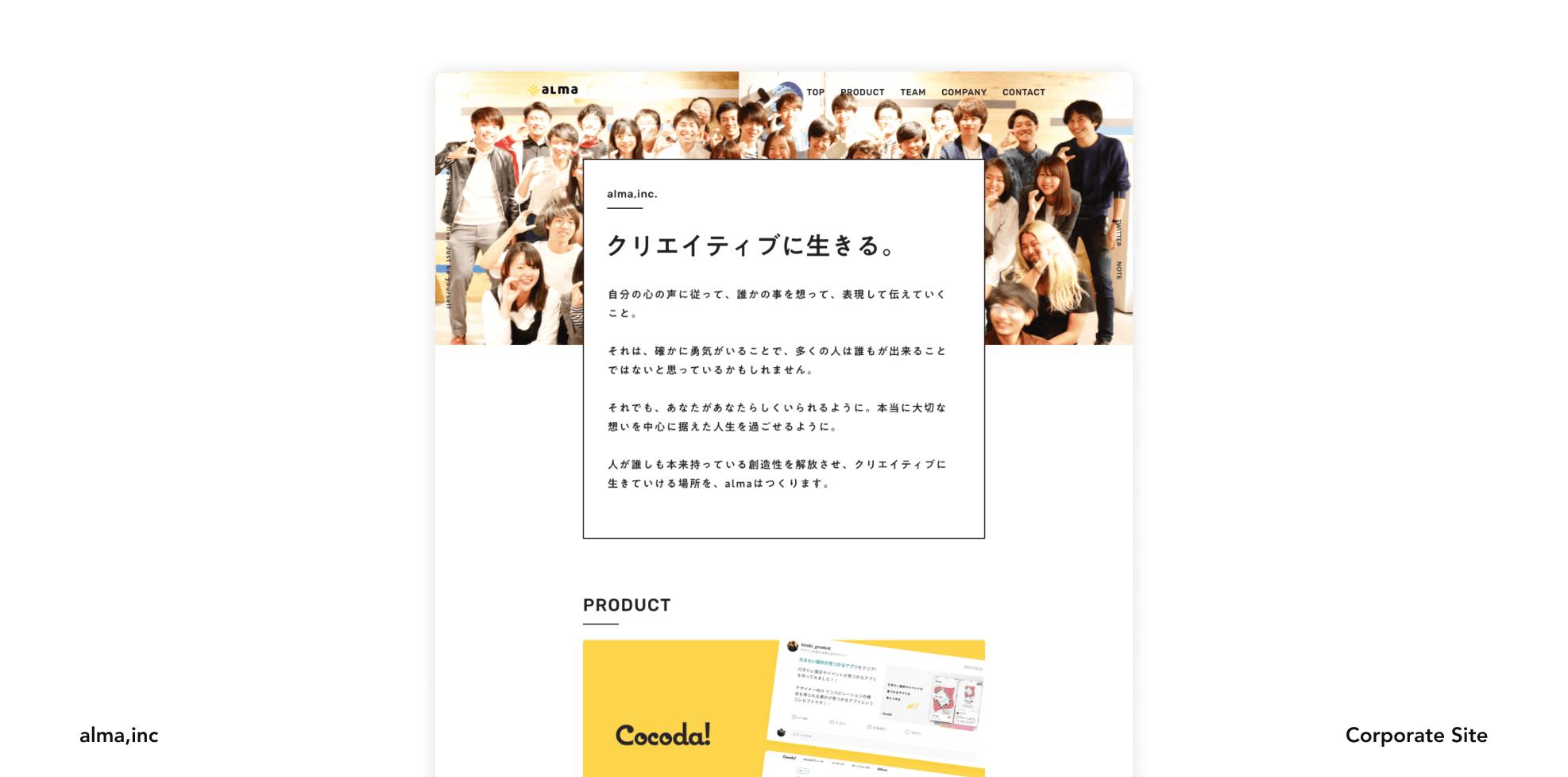 株式会社alma WEBデザイン・実装のサムネイル画像