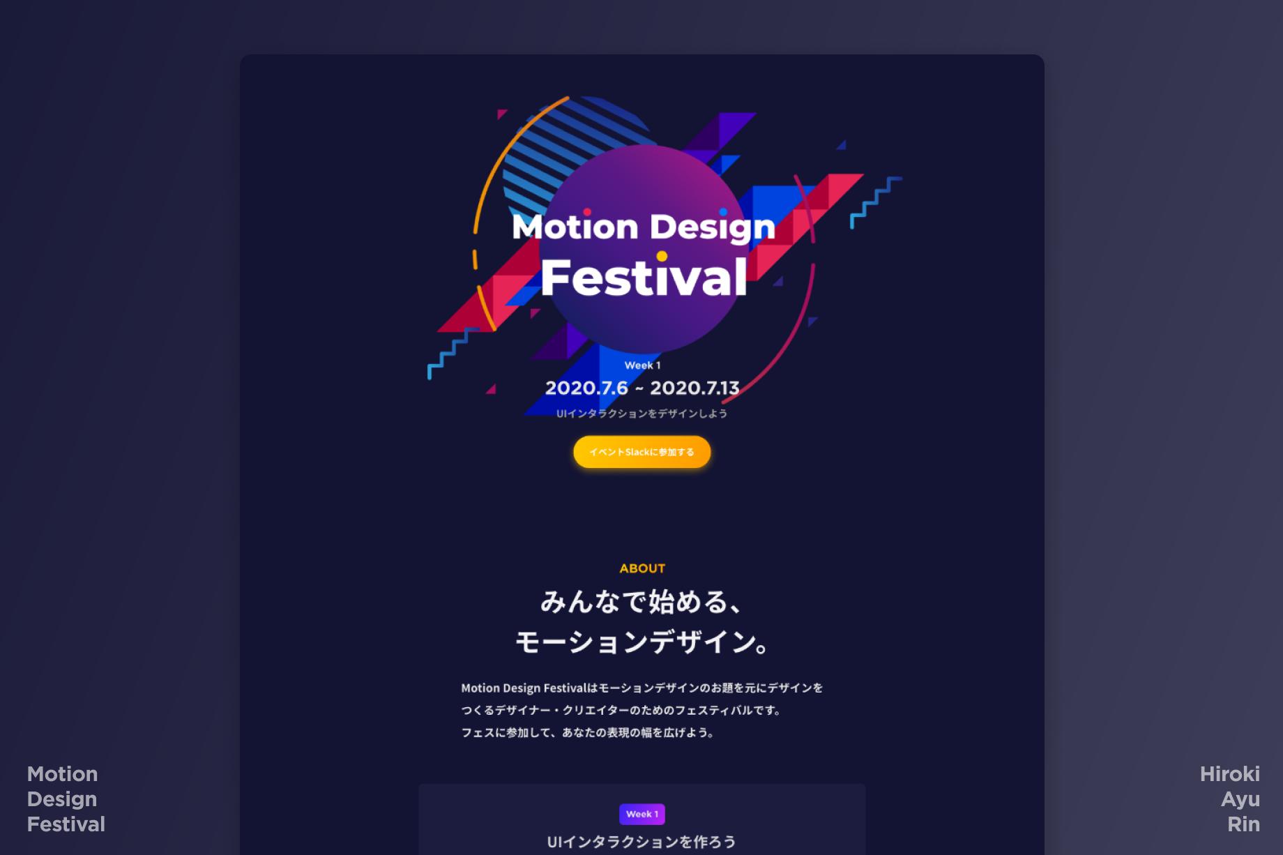 Motion Design Festival LPデザインのサムネイル画像