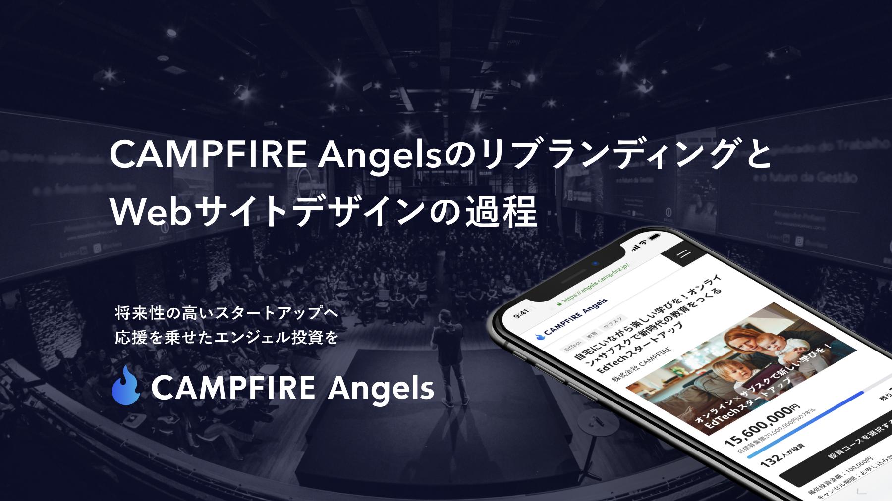 CAMPFIRE AngelsのリブランディングとWebサイトデザインの過程のサムネイル画像