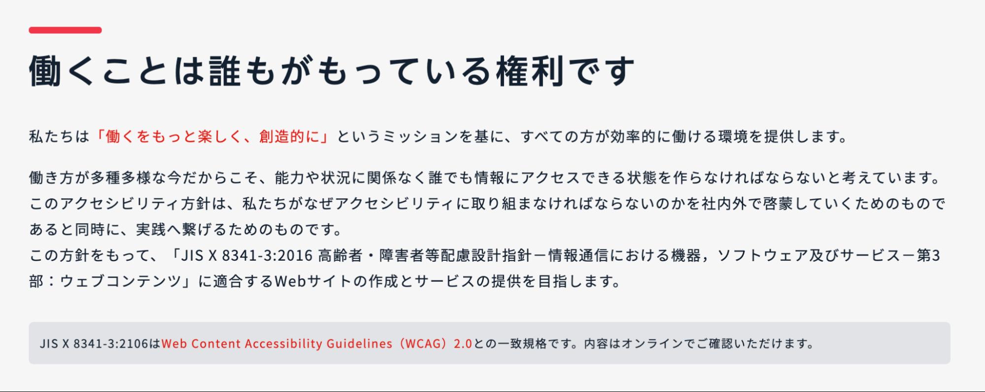 スクリーンショット:Chatworkアクセシビリティ方針,働くことは誰もが持っている権利です,と書かれている